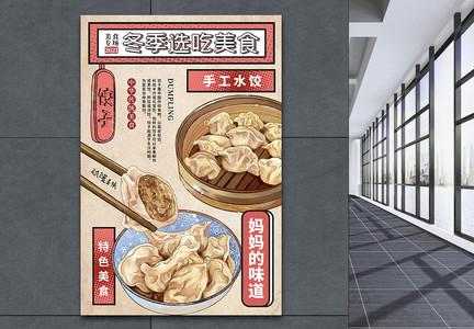 时尚大气冬季必选美食冬天吃饺子海报图片