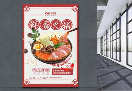 鲜香美味火锅美食海报图片