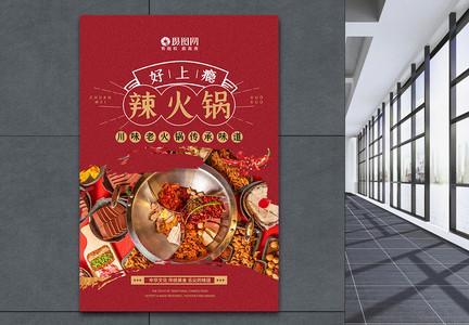 麻辣美味火锅美食餐饮海报图片