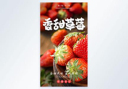香甜草莓美食摄影图海报图片