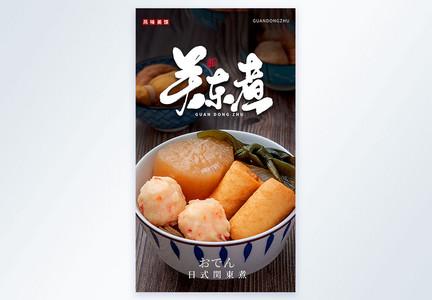 关东煮美食摄影图海报图片