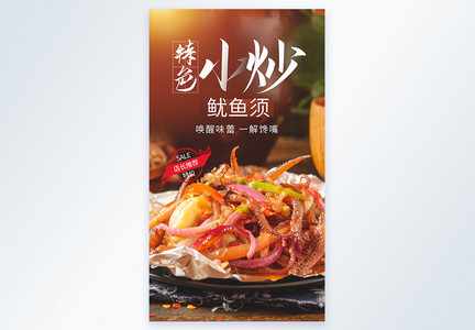 特色小炒美食锡纸鱿鱼摄影图海报图片