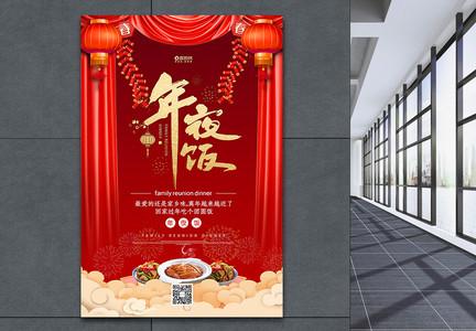 红色年夜饭美食海报图片