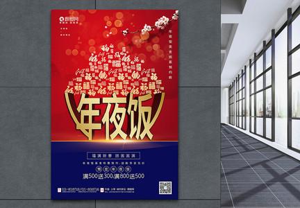 红蓝撞色年夜饭美食促销海报图片