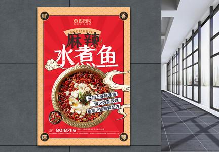 麻辣水煮鱼美食海报图片