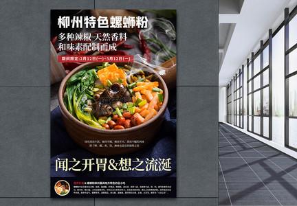 柳州特色螺蛳粉美食海报图片