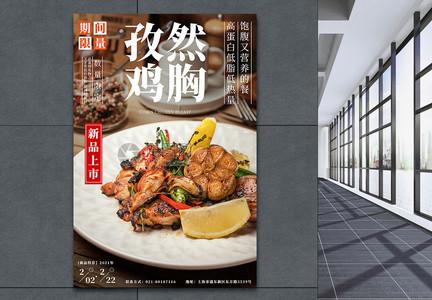 美味特色孜然鸡胸美食海报图片