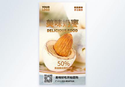 美味奶枣美食促销摄影图海报图片