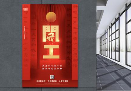 2021开工大吉大气红色宣传海报图片