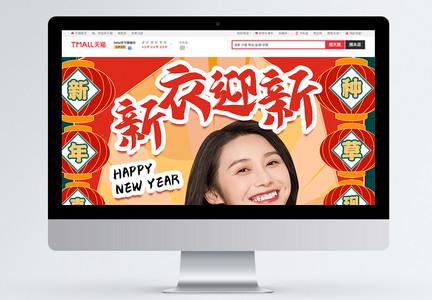 新年迎新新年装直播间直播预售电商首页设计图片