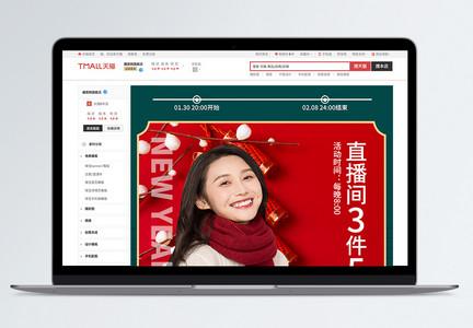 新年服装直播间年节上新衣直播预售电商详情页图片