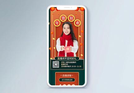 中国风直播背景新年春节直播专题战报长图图片