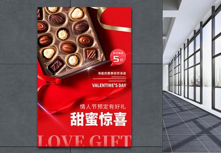 简约时尚美食巧克力美食海报图片