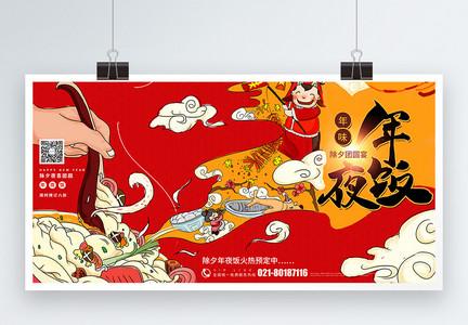 红色除夕年夜饭美食餐饮促销展板图片