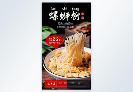 螺蛳粉网红美食摄影图海报图片