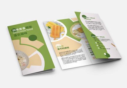 清新美食三折页图片
