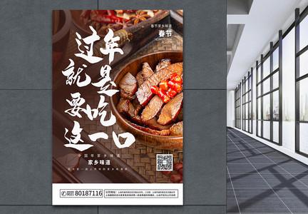 中国年家乡味道美食推荐海报图片