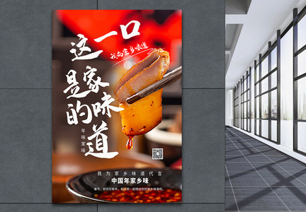 春节美食推荐海报图片