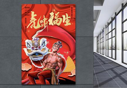 春节京剧舞狮国潮插画新年海报图片