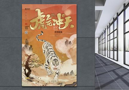 国潮插画牛年大吉气吞山河新年海报图片