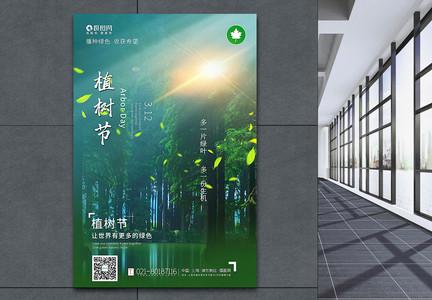写实风清新植树节海报图片