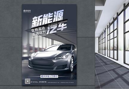 炫酷新能源电动汽车海报设计图片