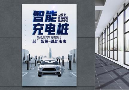 新能源智能充电桩海报图片