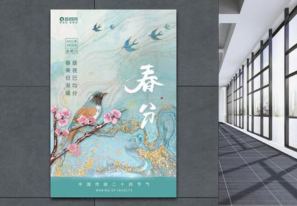 绿色清新春分节气二十四节气海报图片