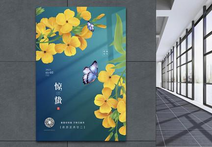 清新简约文艺惊蛰节气海报图片