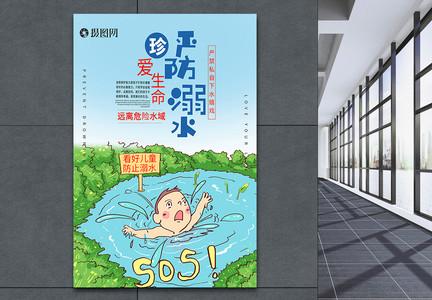 安全教育日海报图片