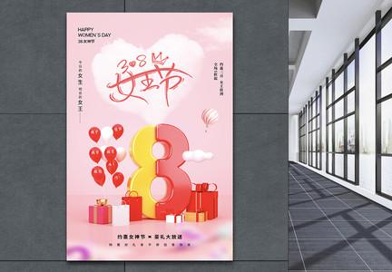 立体促销礼盒38妇女节海报图片