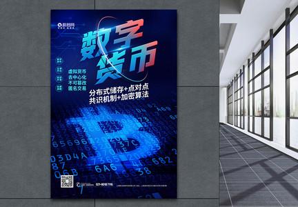 数字货币科技金融海报图片
