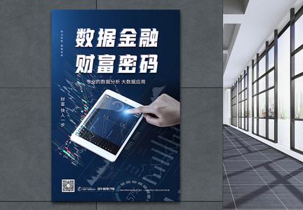 数据金融财富密码蓝色科技海报图片