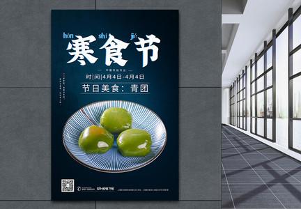 寒食节青团美食海报设计图片