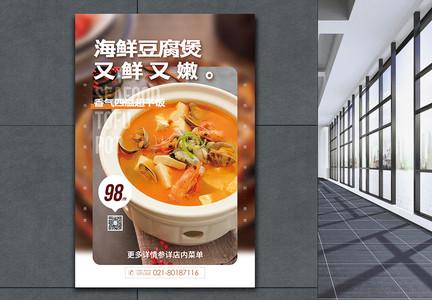 海鲜豆腐煲美食促销海报图片