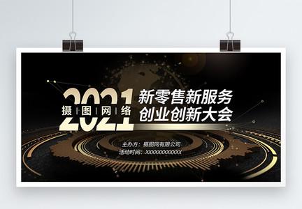 2021年科技黑金展板图片