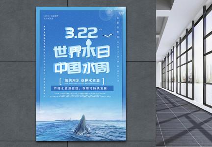 蓝色立体世界水日节日海报图片