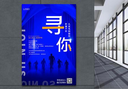 蓝色科技感大气招聘宣传海报图片