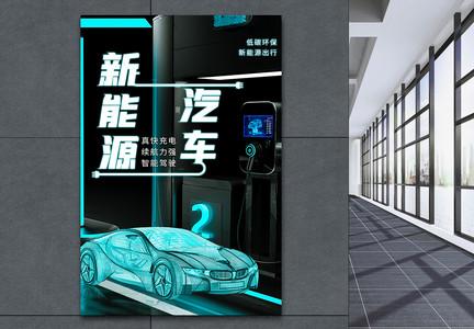 新能源汽车充电桩科技海报图片