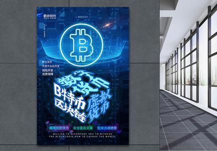 蓝色科技数字货币比特币虚拟货币金融货币海报图片