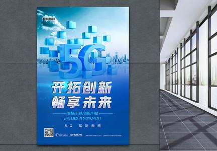 5G畅想未来蓝色科技海报图片