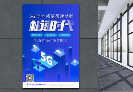 蓝色畅想5G新时代科技海报设计图片