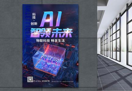 AI智能物联网科技海报图片