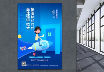 卡通5G科技极速时代通信海报图片