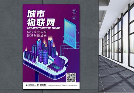 现代科技物联网智慧城市海报图片