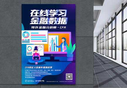在线学习金融数据分析科技海报图片
