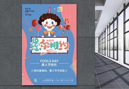 粉红蓝撞色卡通愚人节活动促销海报图片