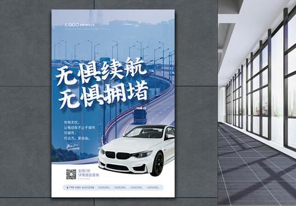 超续航汽车促销海报图片