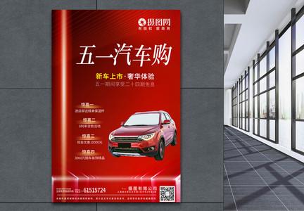 五一汽车购促销宣传海报图片