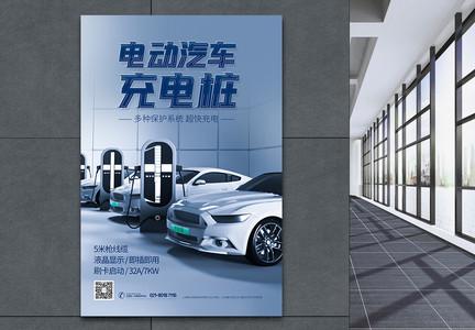 电动汽车充电桩新能源海报图片